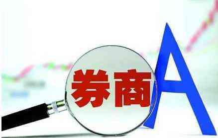 中国的十大券商是哪些?