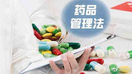 新规:新版药品管理法允许网售处方药