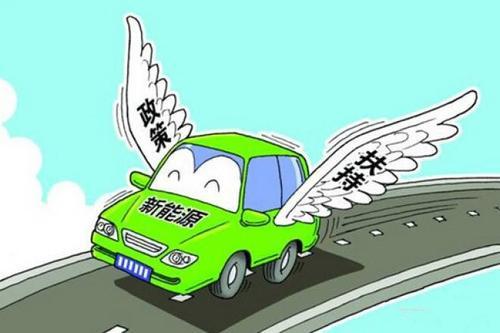 新能源车补贴不会大幅退坡,将迎来新机遇!