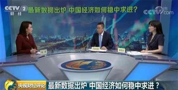 最新数据出炉!中国经济如何稳中求进?