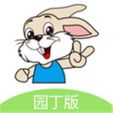汤米兔园丁版